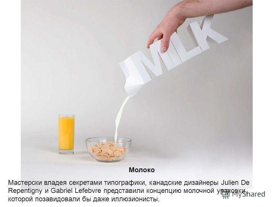 Молоко Мастерски владея секретами типографики, канадские дизайнеры Julien De Repentigny и Gabriel Lefebvre представили концепцию молочной упаковки, которой позавидовали бы даже иллюзионисты.