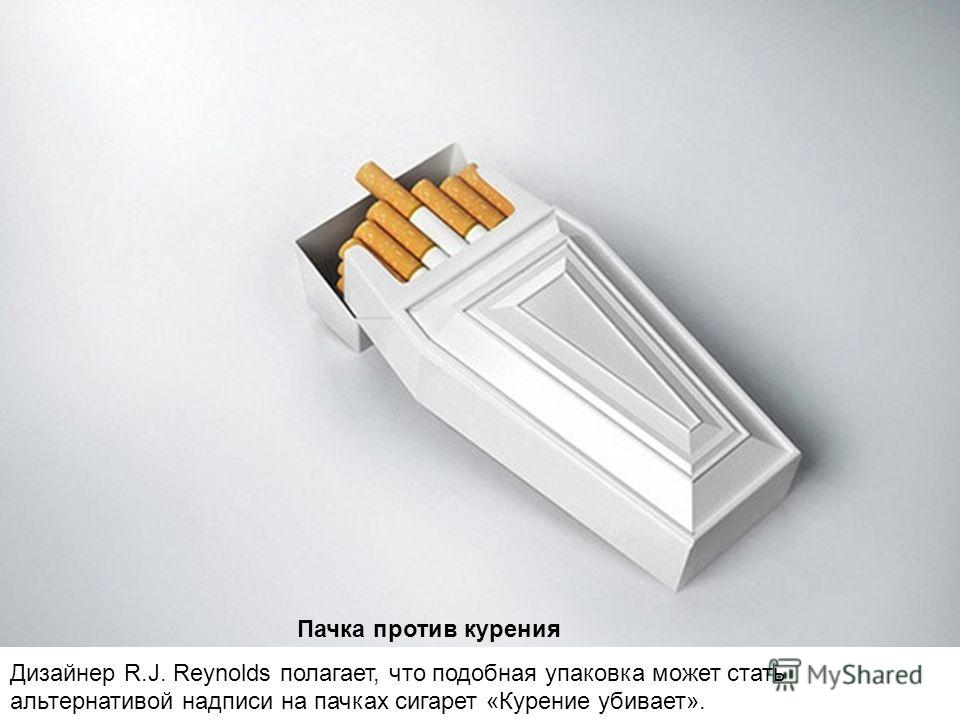 Пачка против курения Дизайнер R.J. Reynolds полагает, что подобная упаковка может стать альтернативой надписи на пачках сигарет «Курение убивает».