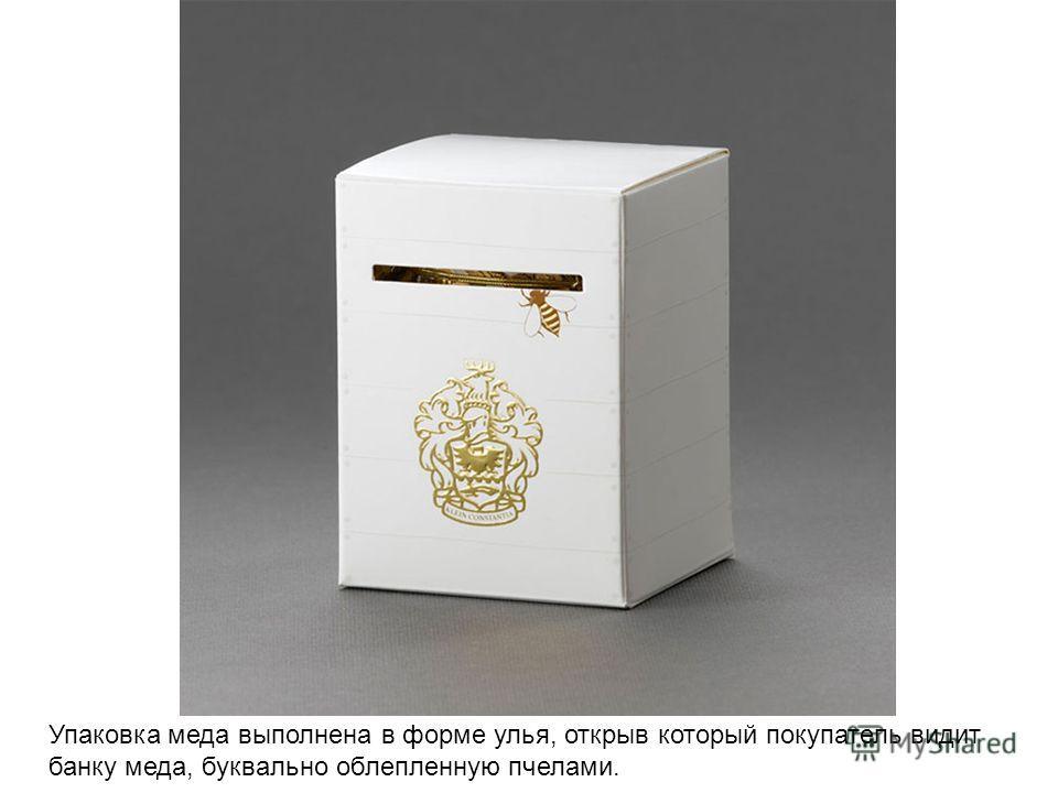 Упаковка меда выполнена в форме улья, открыв который покупатель видит банку меда, буквально облепленную пчелами.