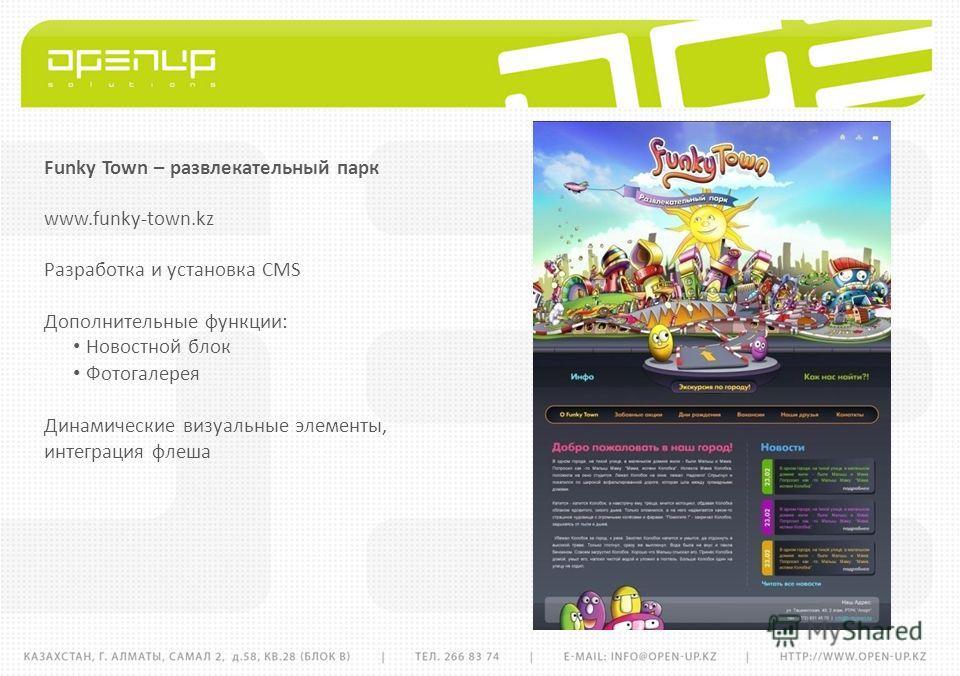 Funky Town – развлекательный парк www.funky-town.kz Разработка и установка CMS Дополнительные функции: Новостной блок Фотогалерея Динамические визуальные элементы, интеграция флеша
