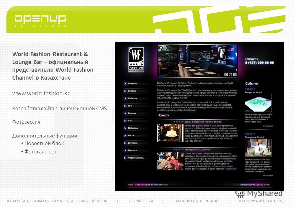 World Fashion Restaurant & Lounge Bar – официальный представитель World Fashion Channel в Казахстане www.world-fashion.kz Разработка сайта с лицензионной CMS Фотосессия Дополнительные функции: Новостной блок Фотогалерея