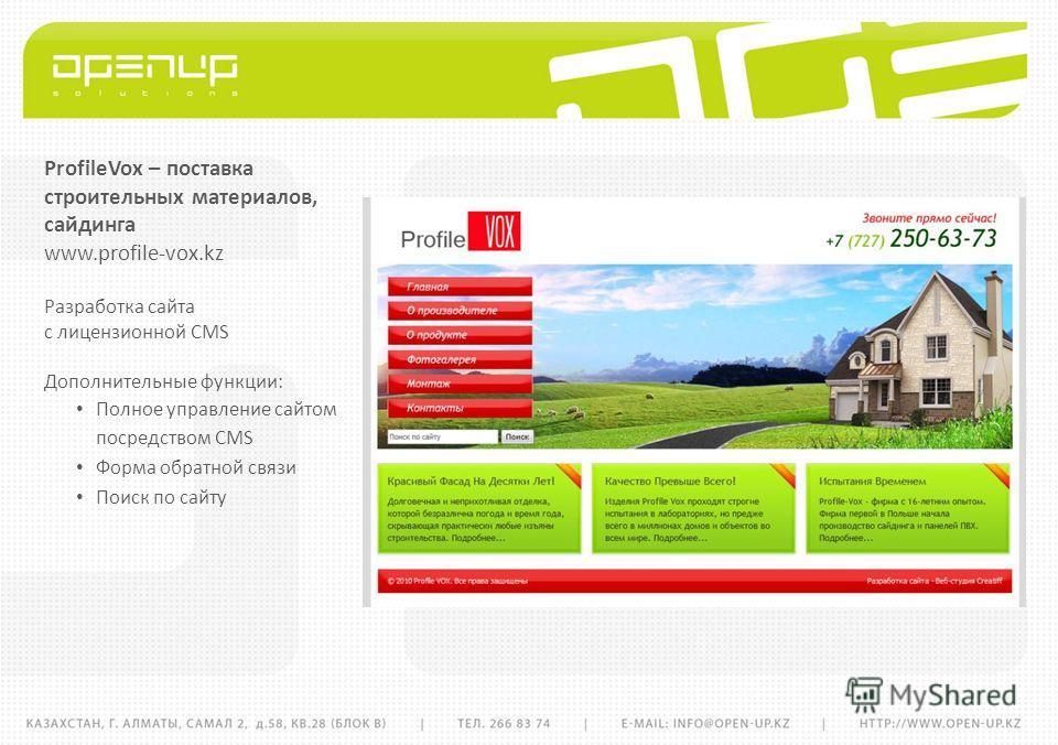ProfileVox – поставка строительных материалов, сайдинга www.profile-vox.kz Разработка сайта с лицензионной CMS Дополнительные функции: Полное управление сайтом посредством CMS Форма обратной связи Поиск по сайту