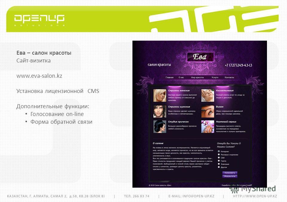 Ева – салон красоты Сайт-визитка www.eva-salon.kz Установка лицензионной CMS Дополнительные функции: Голосование on-line Форма обратной связи