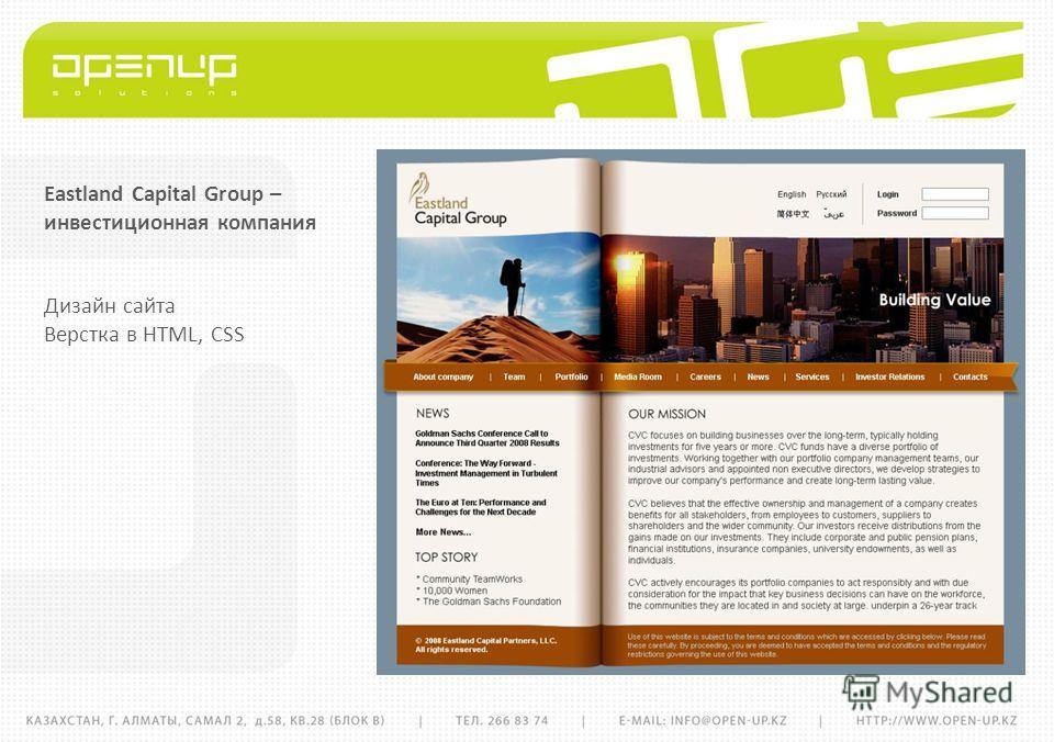 Eastland Capital Group – инвестиционная компания Дизайн сайта Верстка в HTML, CSS