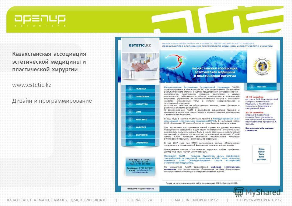 Казахстанская ассоциация эстетической медицины и пластической хирургии www.estetic.kz Дизайн и программирование