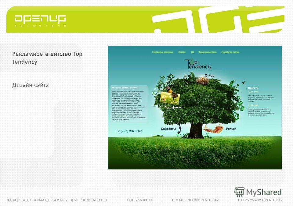 Рекламное агентство Top Tendency Дизайн сайта