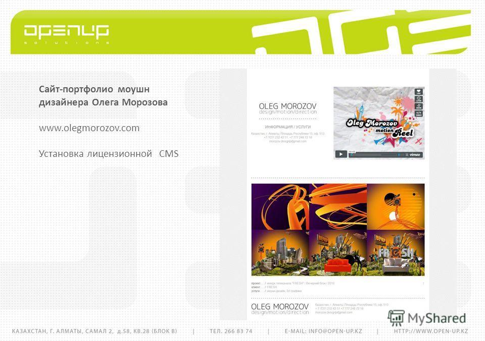 Сайт-портфолио моушн дизайнера Олега Морозова www.olegmorozov.com Установка лицензионной CMS