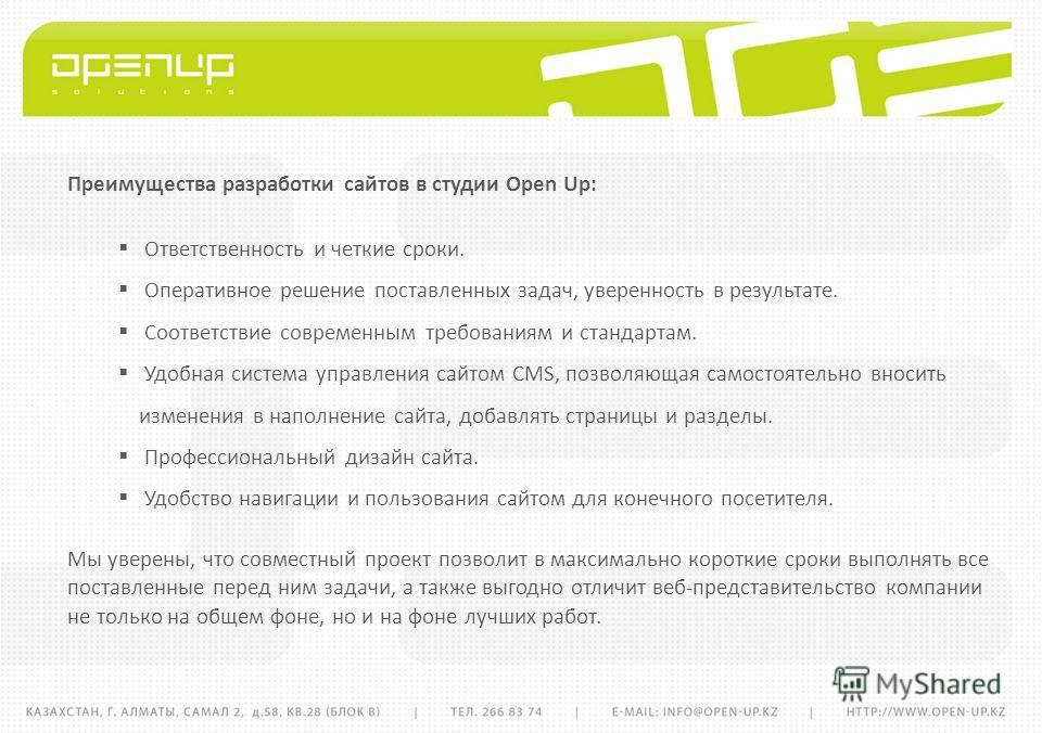 Преимущества разработки сайтов в студии Open Up: Ответственность и четкие сроки. Оперативное решение поставленных задач, уверенность в результате. Соответствие современным требованиям и стандартам. Удобная система управления сайтом CMS, позволяющая с
