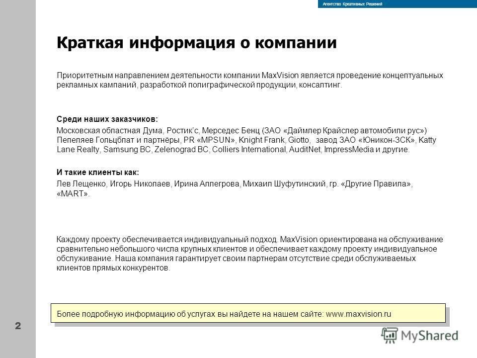 Краткая информация о компании Приоритетным направлением деятельности компании MaxVision является проведение концептуальных рекламных кампаний, разработкой полиграфической продукции, консалтинг. Среди наших заказчиков: Московская областная Дума, Рости