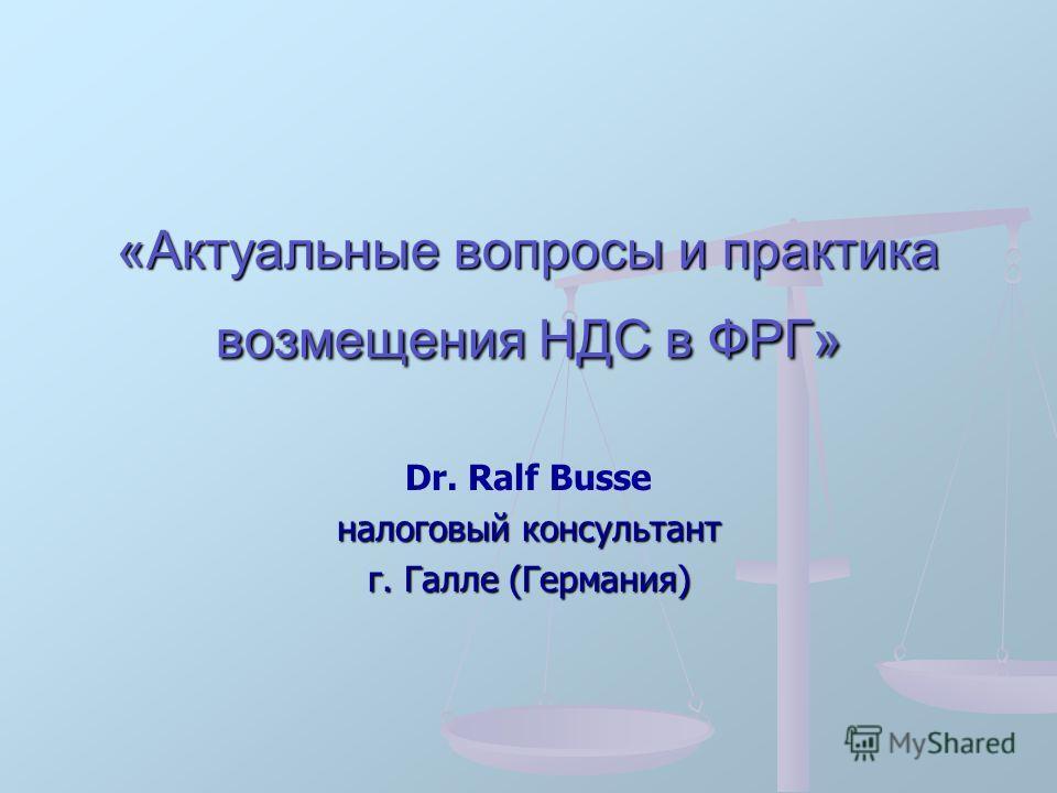 «Актуальные вопросы и практика возмещения НДС в ФРГ» Dr. Ralf Busse налоговый консультант г. Галле (Германия)