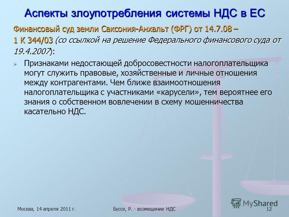 Москва, 14 апреля 2011 г.Буссе, Р. - возмещение НДС12 Аспекты злоупотребления системы НДС в ЕС Финансовый суд земли Саксония-Анхальт (ФРГ) от 14.7.08 – 1 К 344/03 (со ссылкой на решение Федерального финансового суда от 19.4.2007): Признаками недостаю