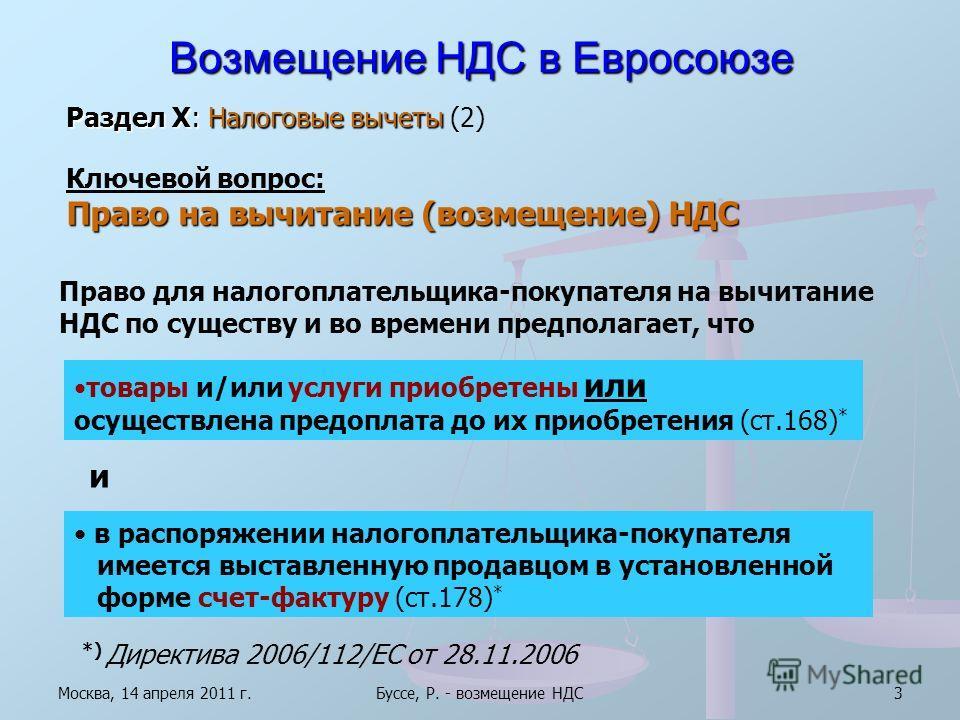 Москва, 14 апреля 2011 г.Буссе, Р. - возмещение НДС3 Возмещение НДС в Евросоюзе в распоряжении налогоплательщика-покупателя имеется выставленную продавцом в установленной форме счет-фактуру (ст.178) * Право для налогоплательщика-покупателя на вычитан