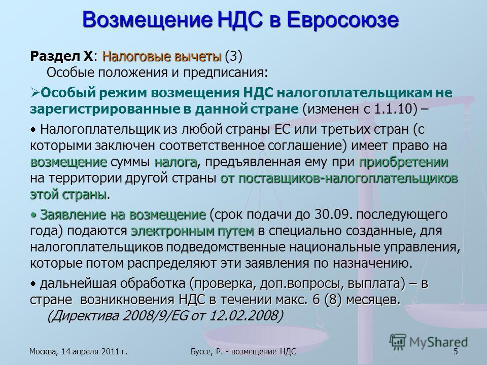 Москва, 14 апреля 2011 г.Буссе, Р. - возмещение НДС5 Возмещение НДС в Евросоюзе Раздел X: Налоговые вычеты Раздел X: Налоговые вычеты (3) Особые положения и предписания: Особый режим возмещения НДС налогоплательщикам не зарегистрированные в данной ст