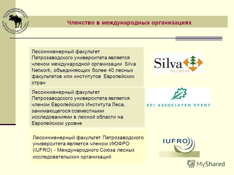 Членство в международных организациях Лесоинженерный факультет Петрозаводского университета является членом международной организации Silva Network, объединяющих более 40 лесных факультетов или институтов Европейских стран Лесоинженерный факультет Пе