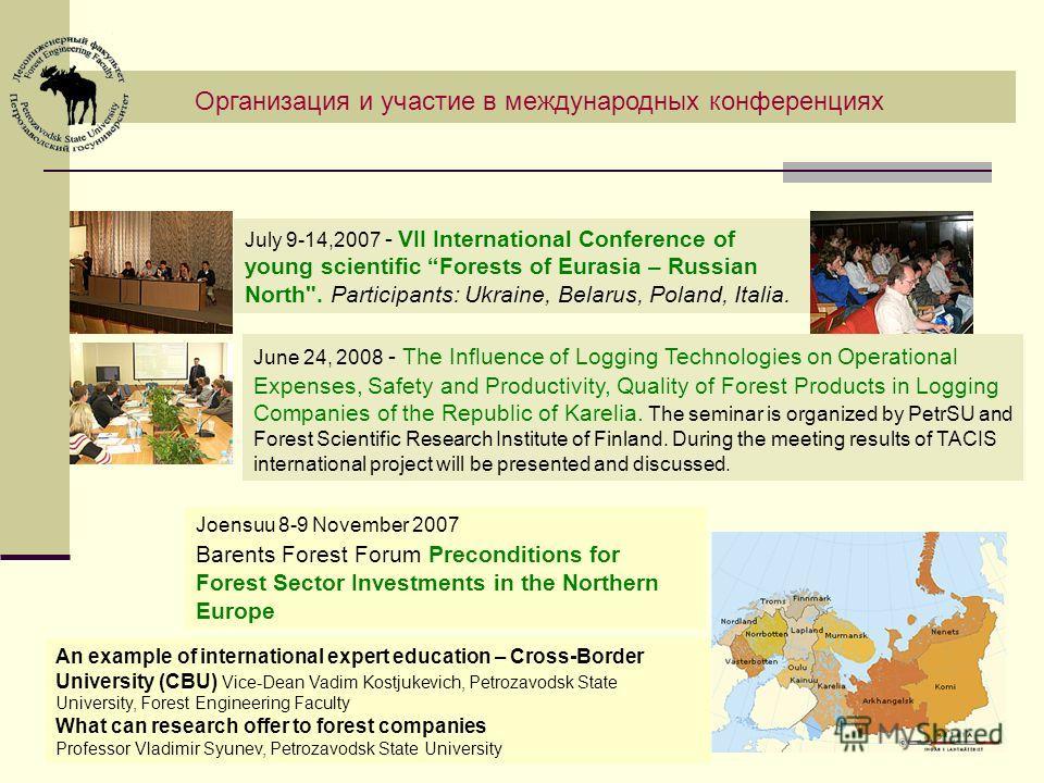 Организация и участие в международных конференциях July 9-14,2007 - VII International Conference of young scientific Forests of Eurasia – Russian North