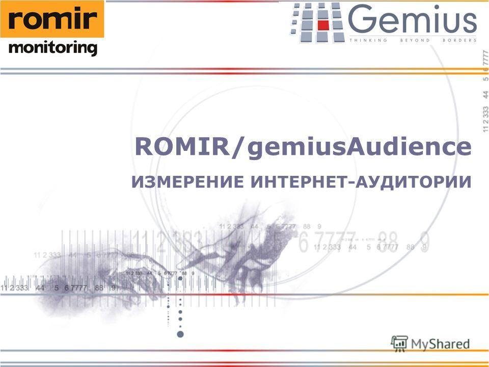 ROMIR/gemiusAudience ИЗМЕРЕНИЕ ИНТЕРНЕТ-АУДИТОРИИ
