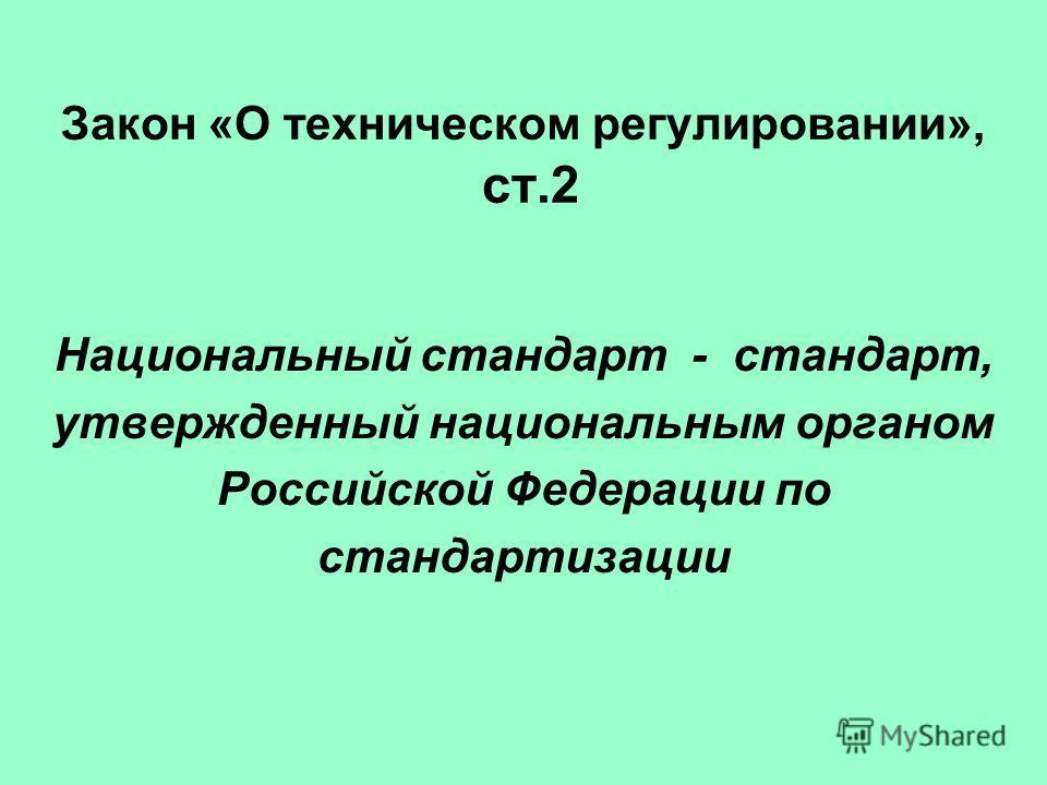 Закон «О техническом регулировании», ст.2 Национальный стандарт - стандарт, утвержденный национальным органом Российской Федерации по стандартизации