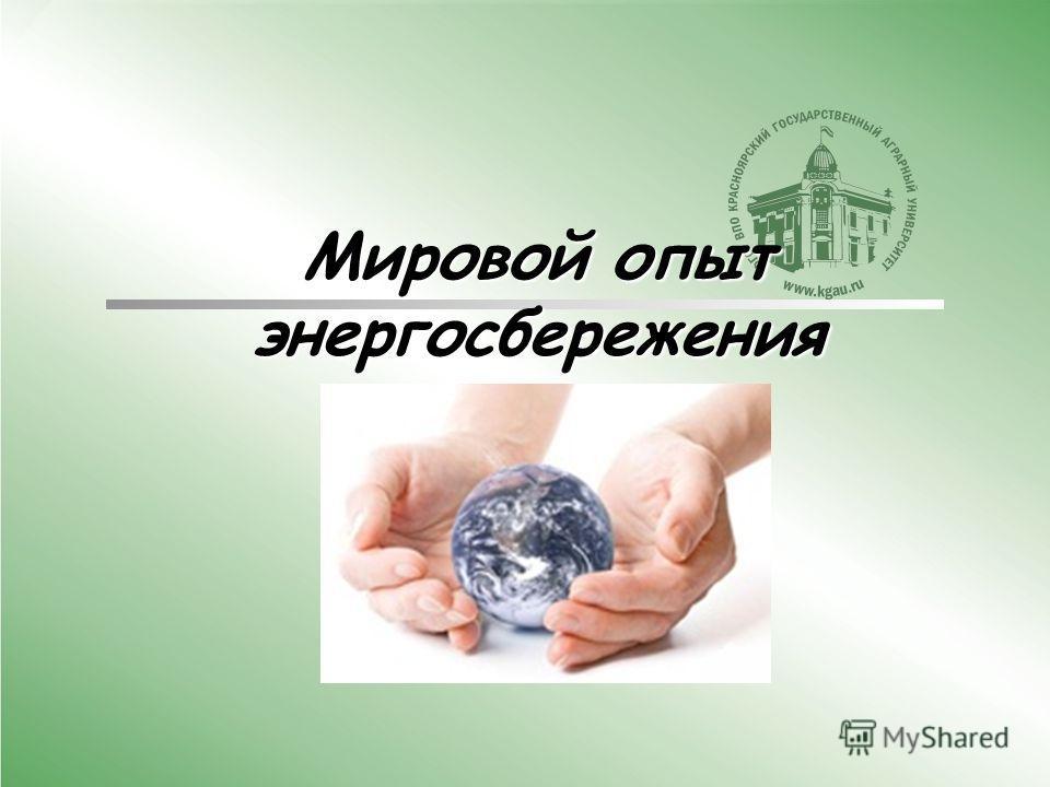 Мировой опыт энергосбережения