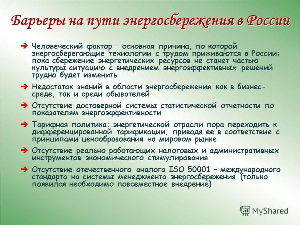 Барьеры на пути энергосбережения в России Человеческий фактор – основная причина, по которой энергосберегающие технологии с трудом приживаются в России: пока сбережение энергетических ресурсов не станет частью культуры ситуацию с внедрением энергоэфф