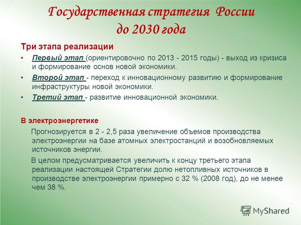 Государственная стратегия России до 2030 года Три этапа реализации Первый этап (ориентировочно по 2013 - 2015 годы) - выход из кризиса и формирование основ новой экономики. Второй этап - переход к инновационному развитию и формирование инфраструктуры
