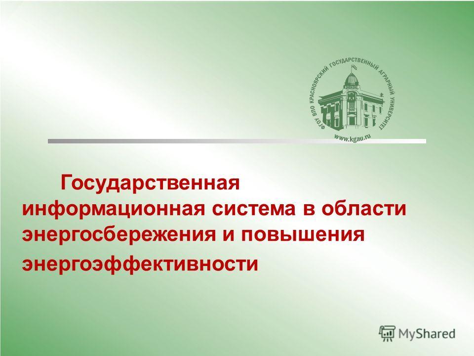 Государственная информационная система в области энергосбережения и повышения энергоэффективности