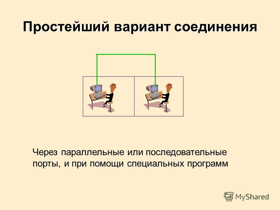 Через параллельные или последовательные порты, и при помощи специальных программ Простейший вариант соединения