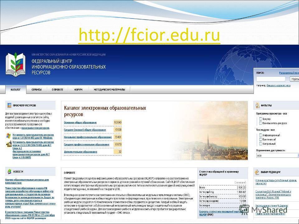 http://fcior.edu.ru