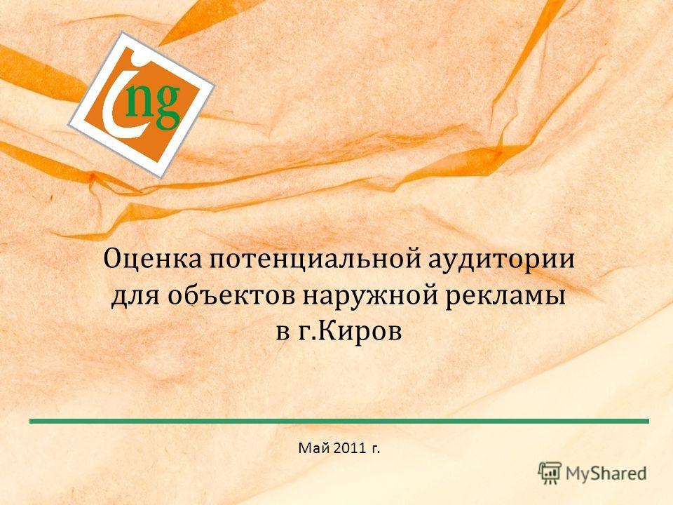 Оценка потенциальной аудитории для объектов наружной рекламы в г.Киров Май 2011 г.
