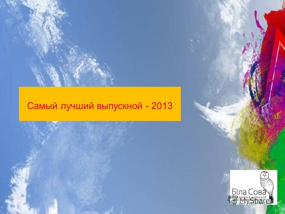 www.bilasova.com.ua тел./факс: +38 044 494-25-48 Самый лучший выпускной - 2013
