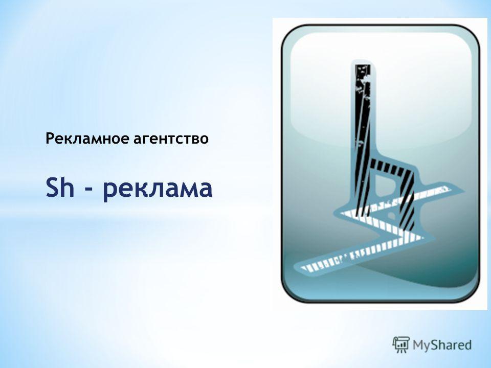 Рекламное агентство Sh - реклама © 2004 «I MEDIA»