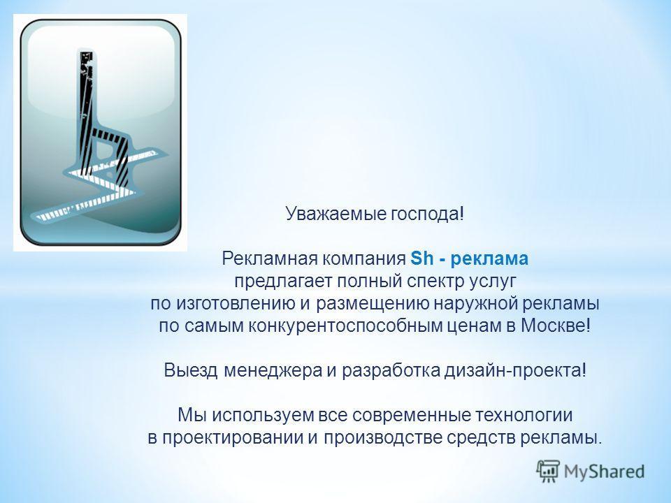Уважаемые господа! Рекламная компания Sh - реклама предлагает полный спектр услуг по изготовлению и размещению наружной рекламы по самым конкурентоспособным ценам в Москве! Выезд менеджера и разработка дизайн-проекта! Мы используем все современные те