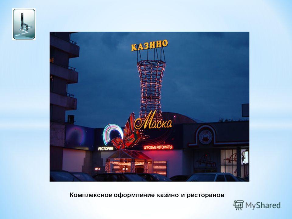 Комплексное оформление казино и ресторанов