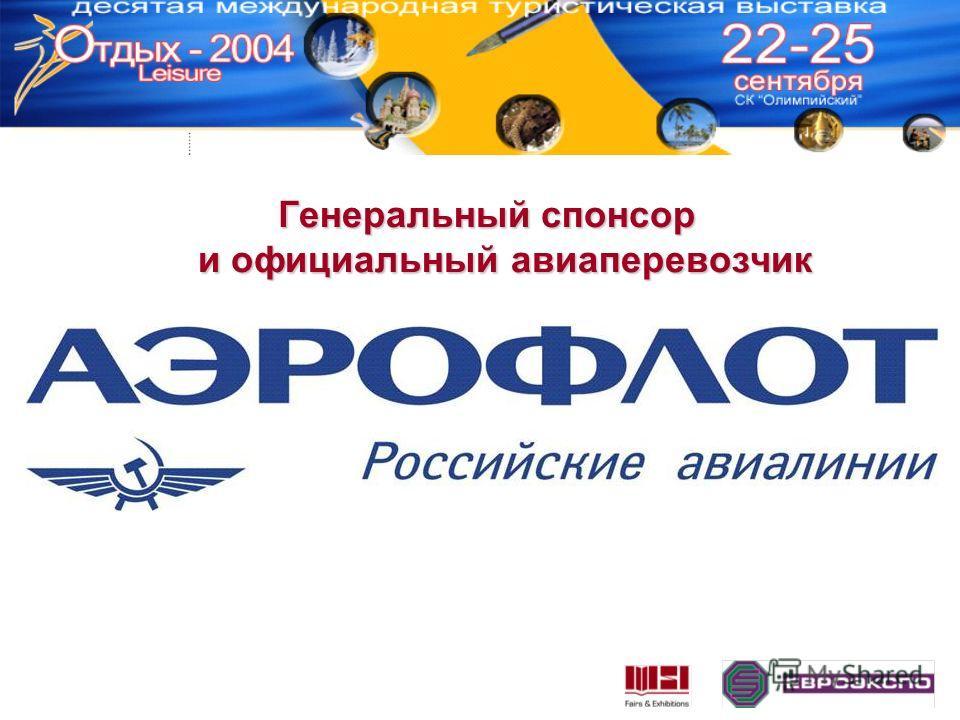 Генеральный спонсор и официальный авиаперевозчик