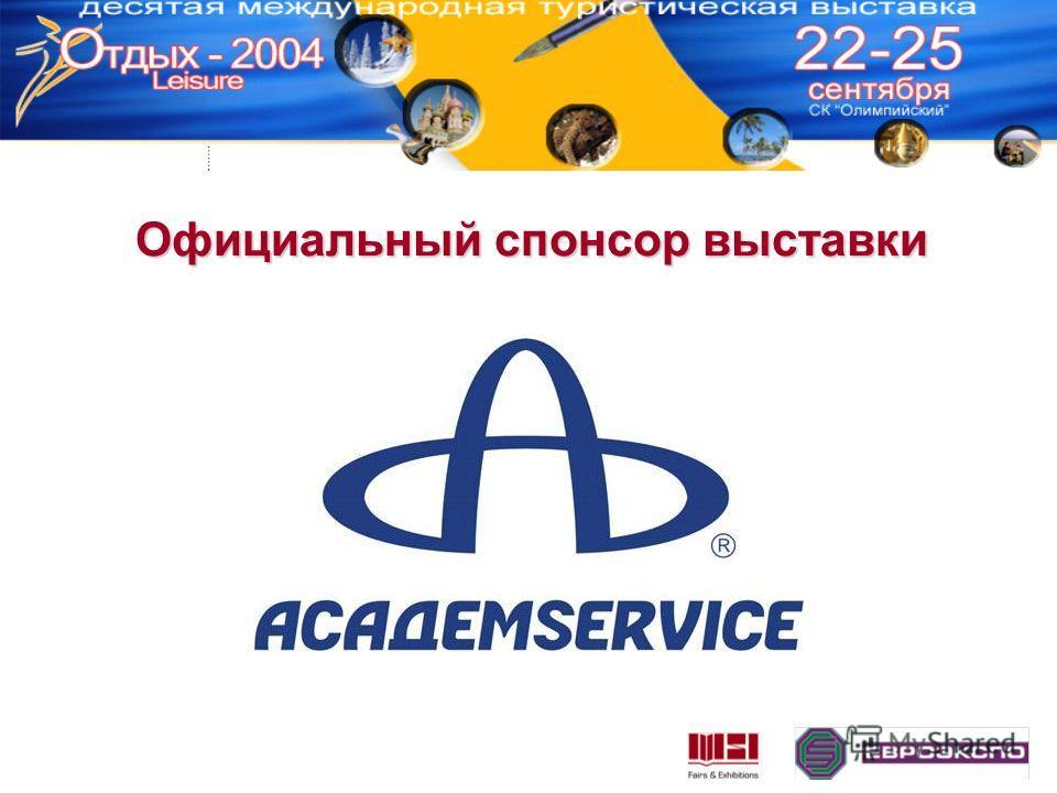 Официальный спонсор выставки
