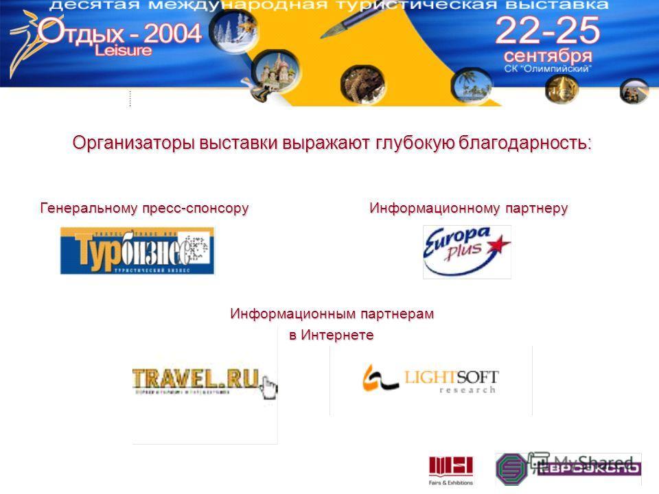 Организаторы выставки выражают глубокую благодарность: Генеральному пресс-спонсору Информационному партнеру Информационным партнерам в Интернете