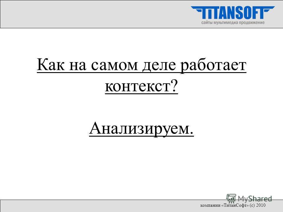 Как на самом деле работает контекст? Анализируем. компании «ТитанСофт» (с) 2010