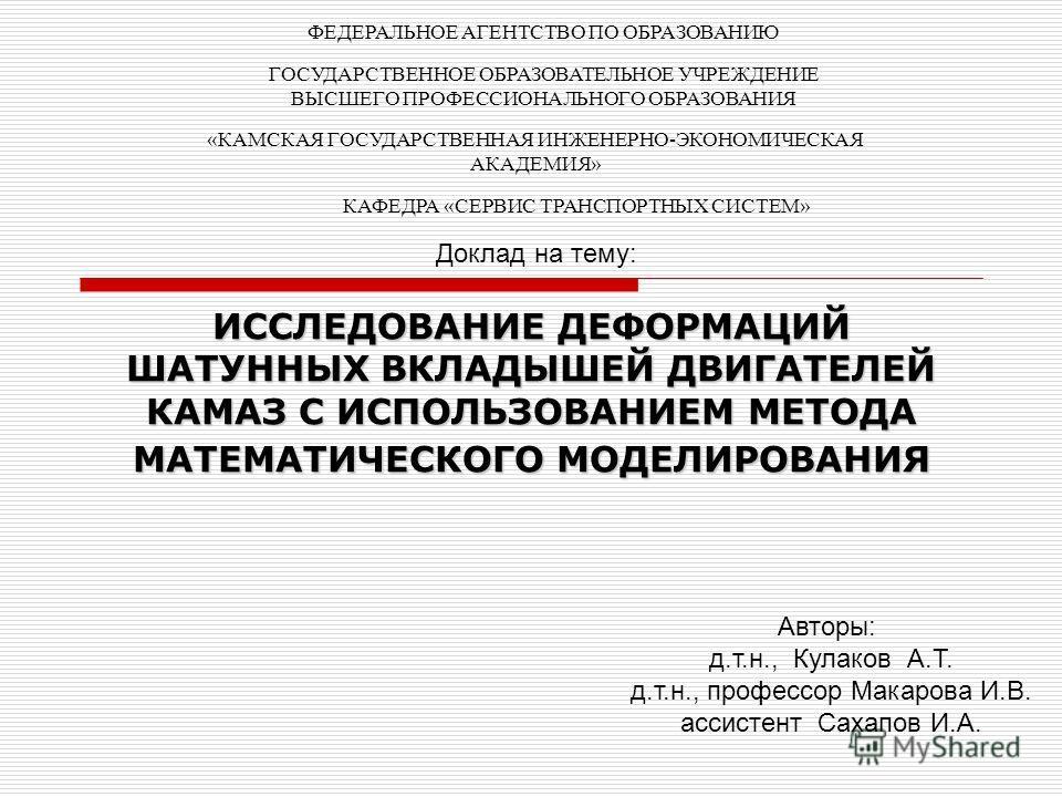 ФЕДЕРАЛЬНОЕ АГЕНТСТВО ПО ОБРАЗОВАНИЮ ИССЛЕДОВАНИЕ ДЕФОРМАЦИЙ ШАТУННЫХ ВКЛАДЫШЕЙ ДВИГАТЕЛЕЙ КАМАЗ С ИСПОЛЬЗОВАНИЕМ МЕТОДА МАТЕМАТИЧЕСКОГО МОДЕЛИРОВАНИЯ ГОСУДАРСТВЕННОЕ ОБРАЗОВАТЕЛЬНОЕ УЧРЕЖДЕНИЕ ВЫСШЕГО ПРОФЕССИОНАЛЬНОГО ОБРАЗОВАНИЯ «КАМСКАЯ ГОСУДАРСТ