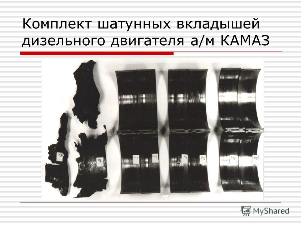 Комплект шатунных вкладышей дизельного двигателя а/м КАМАЗ