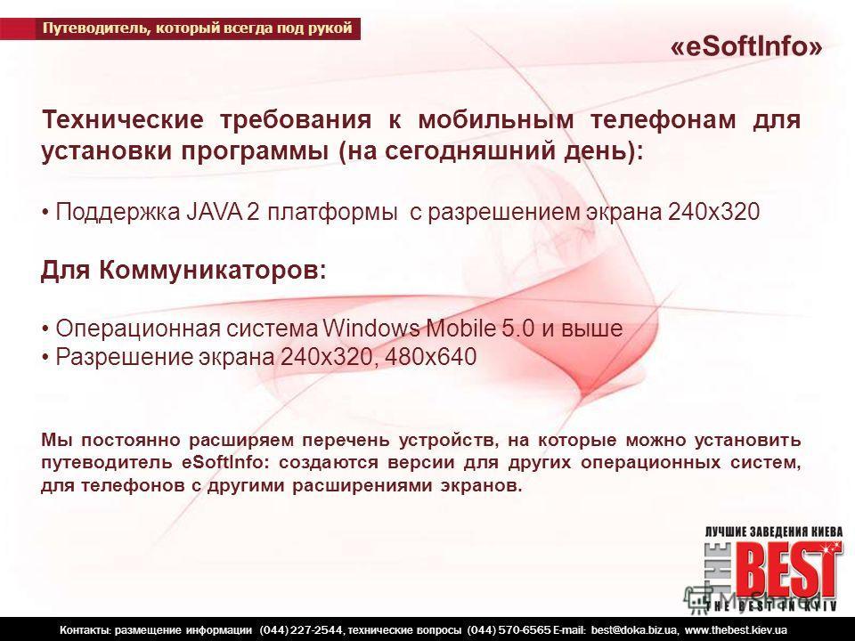 «eSoftInfo» Технические требования к мобильным телефонам для установки программы (на сегодняшний день): Поддержка JAVA 2 платформы с разрешением экрана 240х320 Для Коммуникаторов: Операционная система Windows Mobile 5.0 и выше Разрешение экрана 240х3