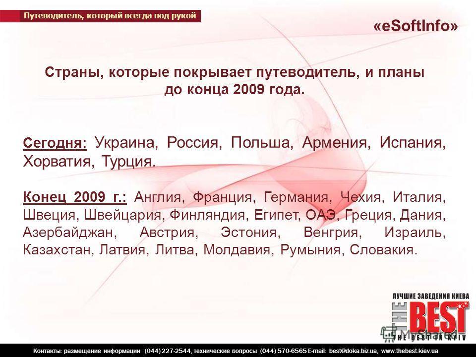 «eSoftInfo» Страны, которые покрывает путеводитель, и планы до конца 2009 года. Сегодня: Украина, Россия, Польша, Армения, Испания, Хорватия, Турция. Конец 2009 г.: Англия, Франция, Германия, Чехия, Италия, Швеция, Швейцария, Финляндия, Египет, ОАЭ,