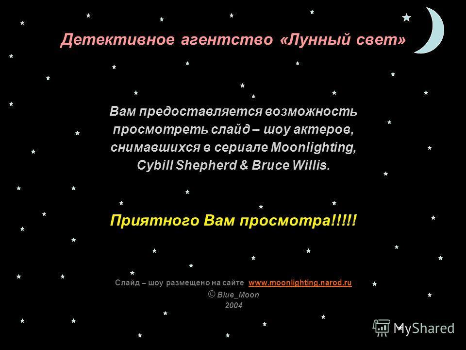 Детективное агентство «Лунный свет» Вам предоставляется возможность просмотреть слайд – шоу актеров, снимавшихся в сериале Moonlighting, Cybill Shepherd & Bruce Willis. Приятного Вам просмотра!!!!! Слайд – шоу размещено на сайте www.moonlighting.naro