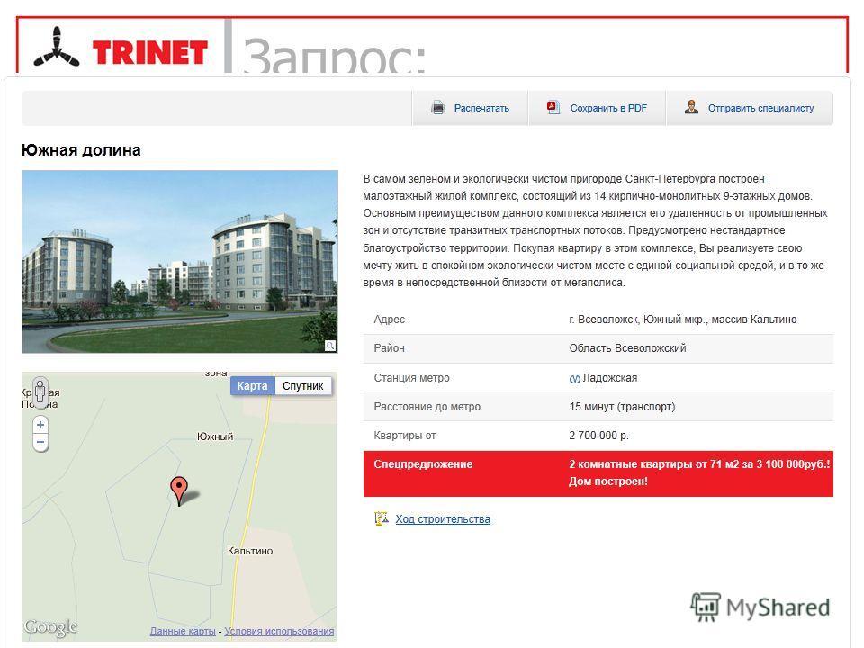 Запрос: купить 2х комнатную квартиру 18