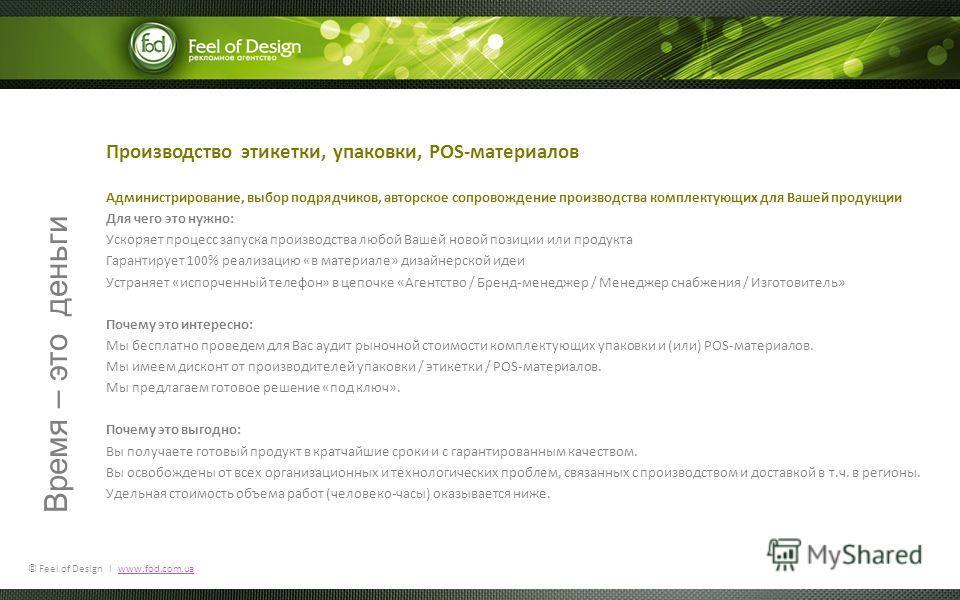 © Feel of Design l www.fod.com.uawww.fod.com.ua Производство этикетки, упаковки, POS-материалов Администрирование, выбор подрядчиков, авторское сопровождение производства комплектующих для Вашей продукции Для чего это нужно: Ускоряет процесс запуска