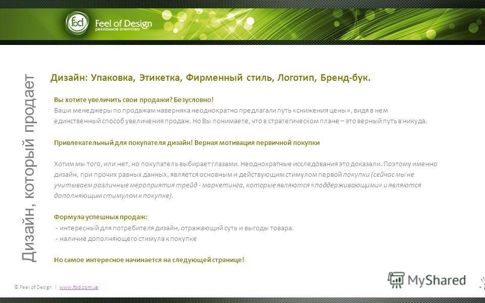 © Feel of Design l www.fod.com.uawww.fod.com.ua Дизайн: Упаковка, Этикетка, Фирменный стиль, Логотип, Бренд-бук. Вы хотите увеличить свои продажи? Безусловно! Ваши менеджеры по продажам наверняка неоднократно предлагали путь «снижения цены», видя в н
