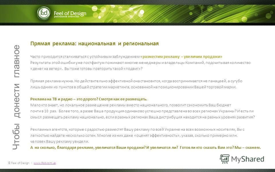 © Feel of Design l www.fod.com.uawww.fod.com.ua Прямая реклама: национальная и региональная Часто приходится сталкиваться с устойчивым заблуждением «разместим рекламу – увеличим продажи» Результаты этой ошибки уже постфактум пожинают многие менеджеры