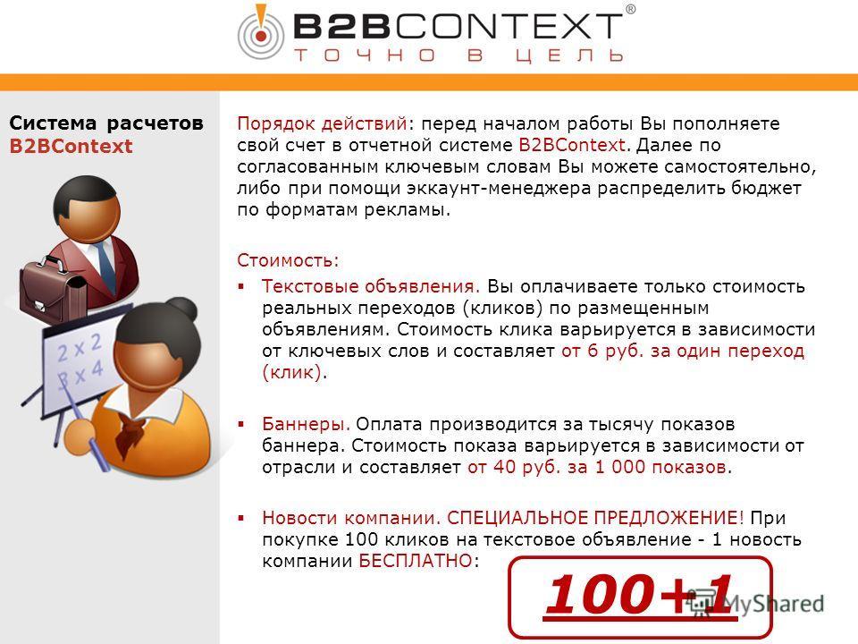 Система расчетов B2BContext Порядок действий: перед началом работы Вы пополняете свой счет в отчетной системе B2BContext. Далее по согласованным ключевым словам Вы можете самостоятельно, либо при помощи эккаунт-менеджера распределить бюджет по формат