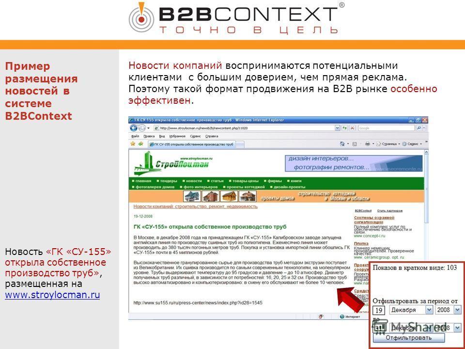 Пример размещения новостей в системе B2BContext Новость «ГК «СУ-155» открыла собственное производство труб», размещенная на www.stroylocman.ru www.stroylocman.ru Новости компаний воспринимаются потенциальными клиентами с большим доверием, чем прямая
