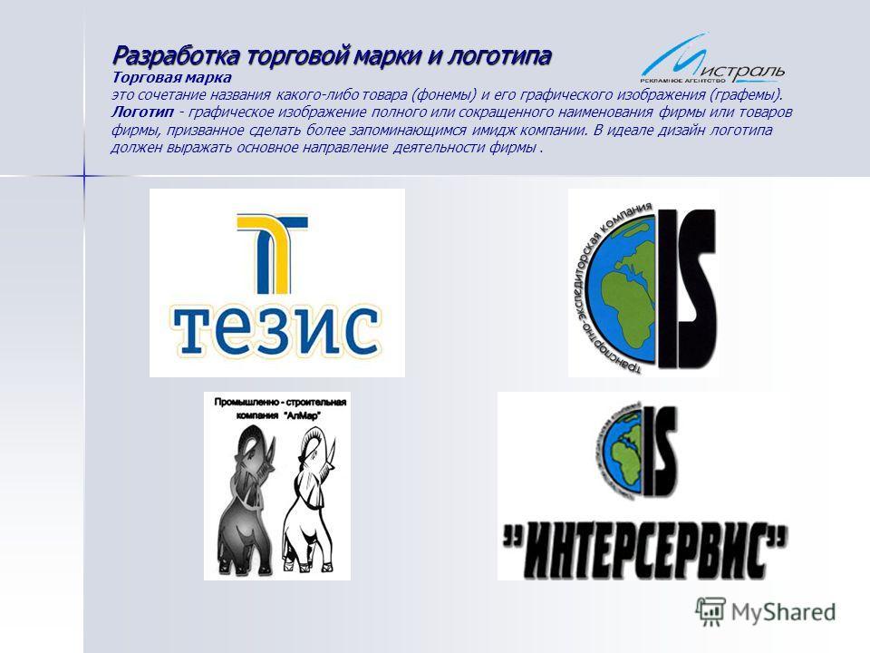 Разработка торговой марки и логотипа Разработка торговой марки и логотипа Торговая марка это сочетание названия какого-либо товара (фонемы) и его графического изображения (графемы). Логотип - графическое изображение полного или сокращенного наименова