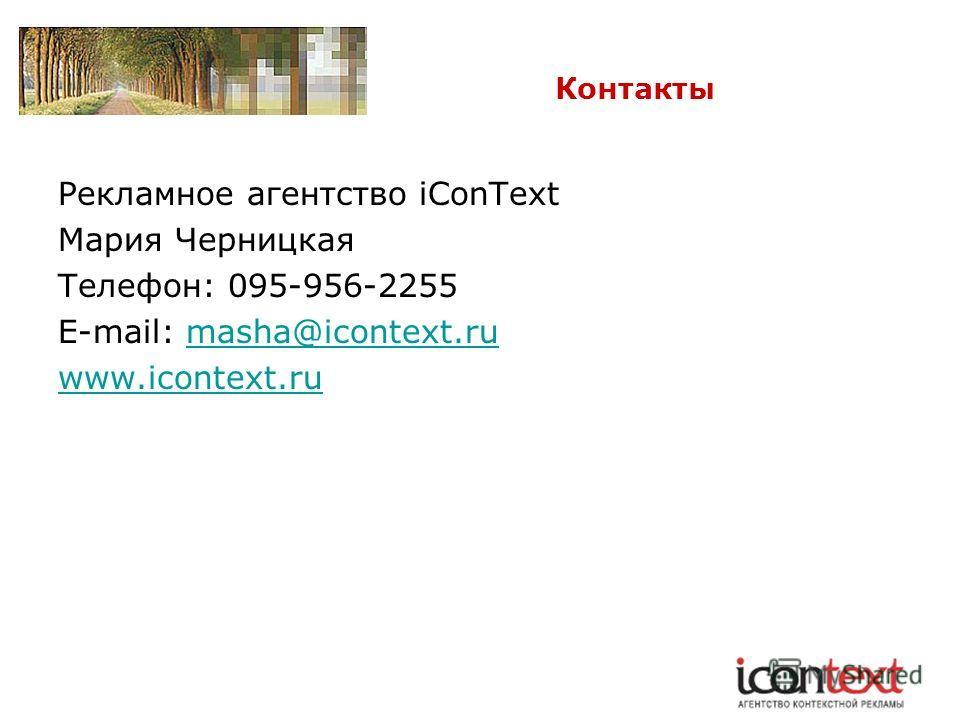 Контакты Рекламное агентство iConText Мария Черницкая Телефон: 095-956-2255 E-mail: masha@icontext.rumasha@icontext.ru www.icontext.ru
