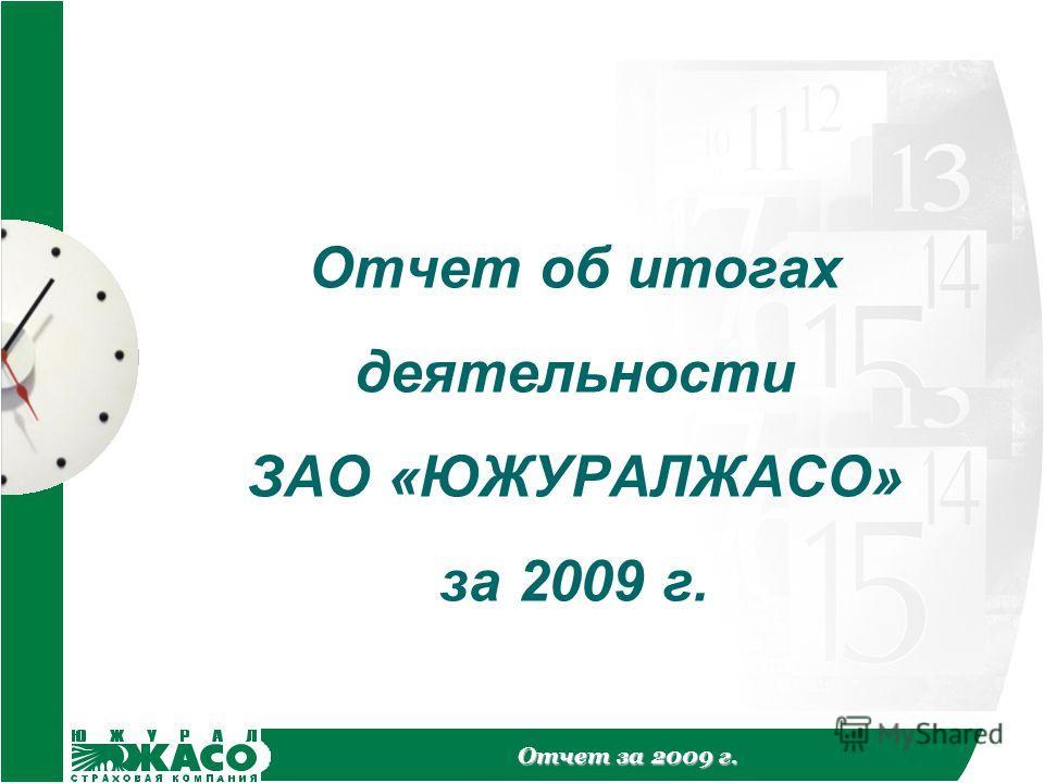 Отчет за 2009 г. Отчет об итогах деятельности ЗАО «ЮЖУРАЛЖАСО» за 2009 г.